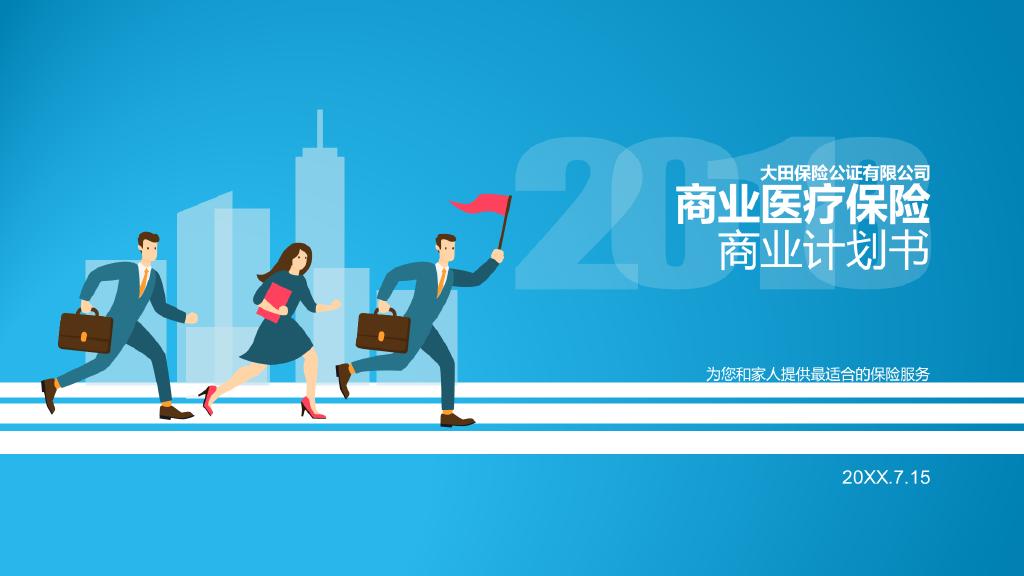 Blue Illustration PPT Template for Commercial Medical Insurance Plan