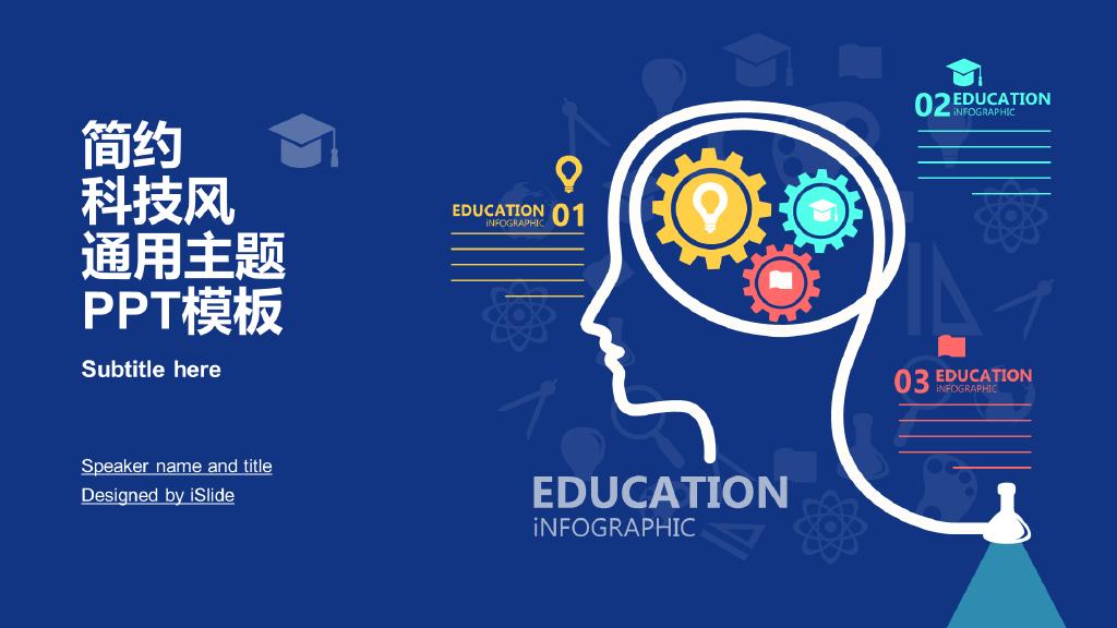 Blue Technology Intelligent Marketing Training Courseware PPT Case