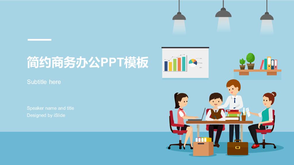 Blue Illustration Education Training Courseware PPT Case