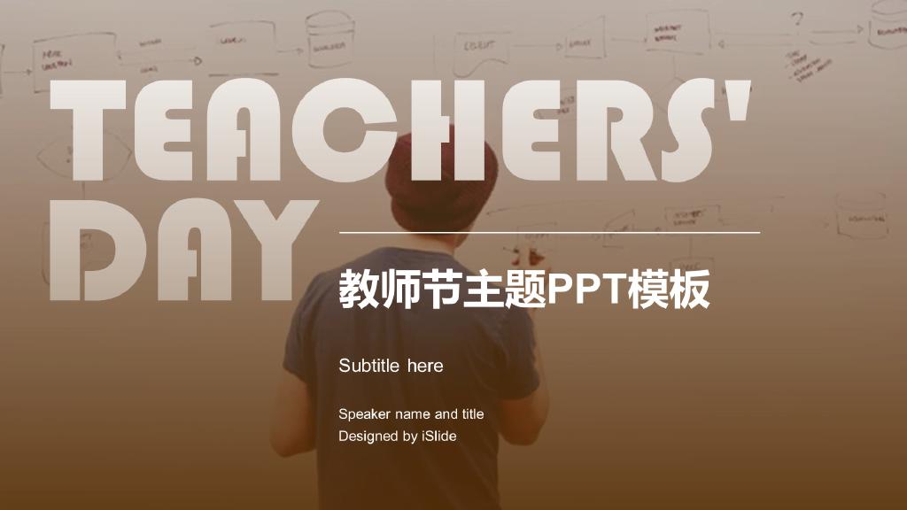 Brown Creative Teachers' Day Marketing PPT Case