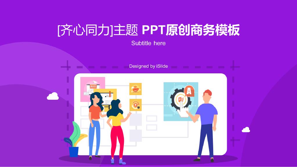 Original Purple Illustration [Together] Business Topic PPT Work Summary