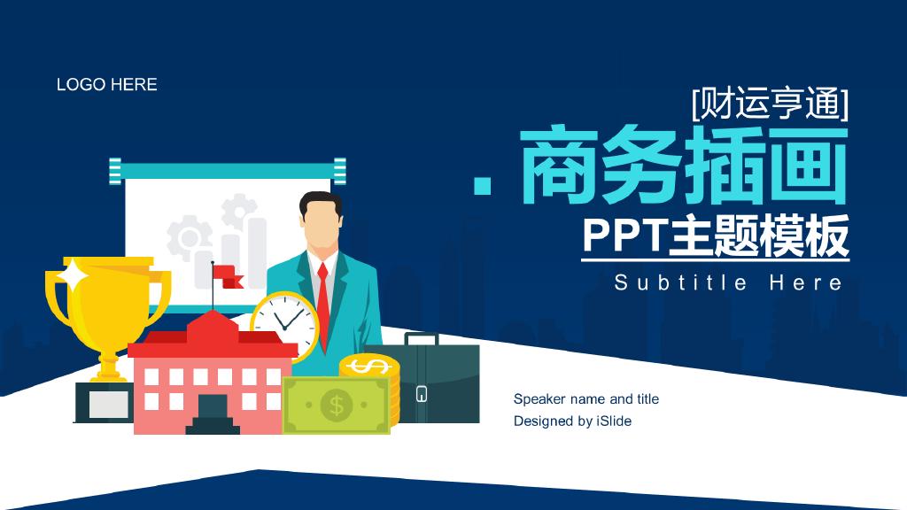Blue Illustration Education Learning Training Courseware PPT Case