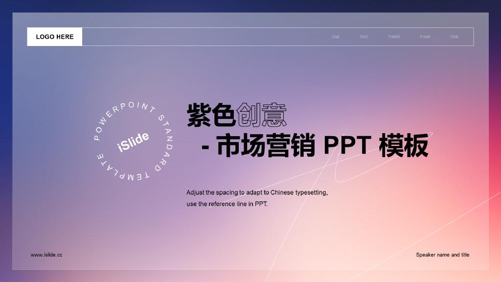 Purple Creative Internet Marketing PPT Material