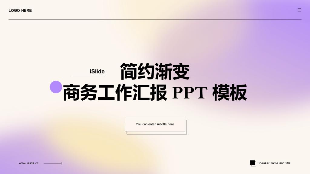Original Gradual Change Simple Stroke Trend Work Plan Report PPT Work Report