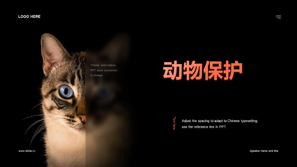 Black Simple Atmospheric Animal Public Service Advertising Creative PPT Style