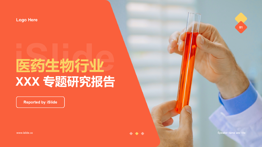 Orange Business Medicine Biology Industry Special Research Report PPT Template